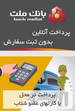 پرداخت