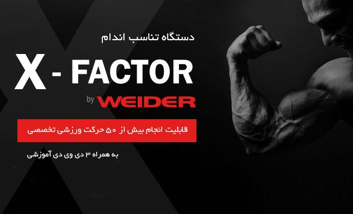 دستگاه ورزشی X Factor