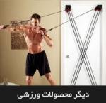دیگر محصولات ورزشی