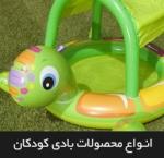 محصولات بادی کودکان