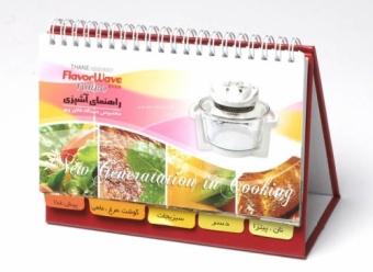 دفترچه آشپزی فارسی فلیور ویو